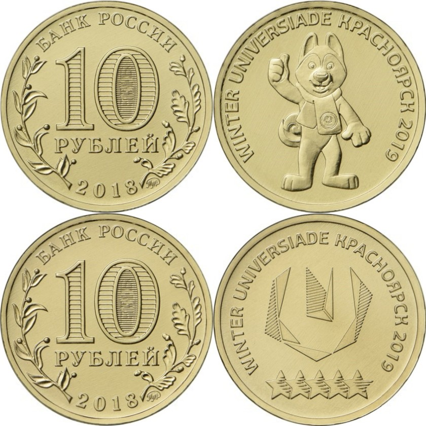 Russia 2018 10 Rubles The 29th Winter Universiade of 2019