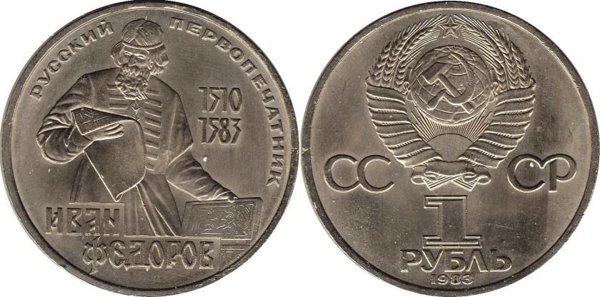Russia 1983 Y# 193.1 1 Rouble Ivan Fyodorov UNC