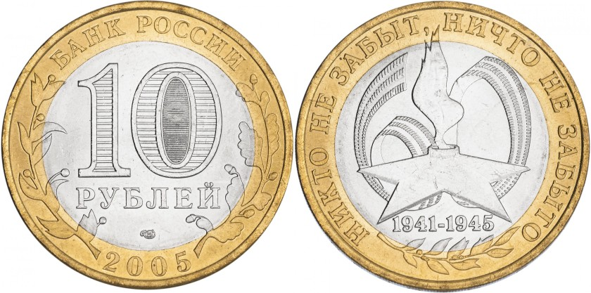 Russia 2005 10 Rubles The 60 th Anniversary of Victory in Great Patriotic War