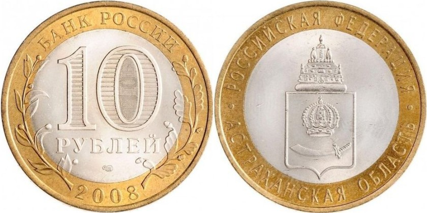 Russia 2008 10 Rubles The Astrakhan Region SPMD UNC