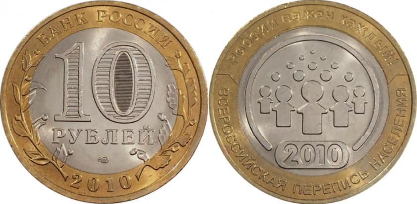 Russia 2010 10 Rubles The Russian General Census SPMD UNC