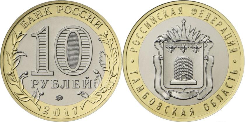 Russia 2017 10 Rubles Tambov Region UNC