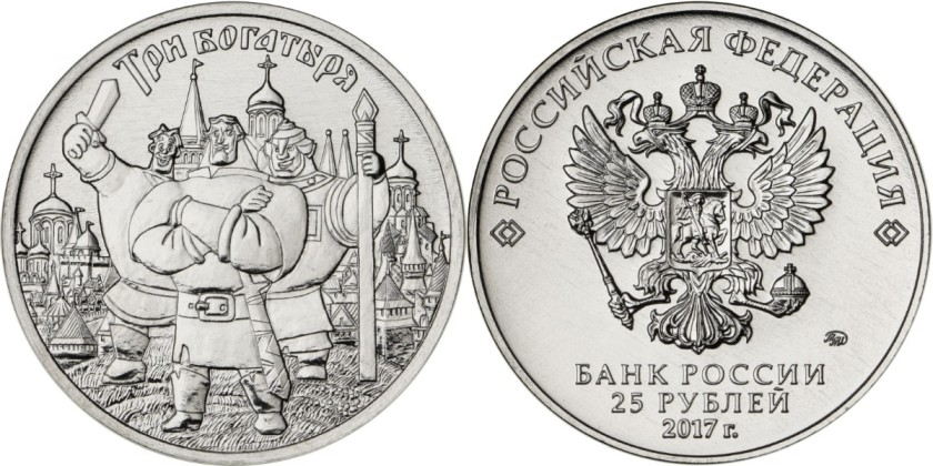 Russia 2017 25 Rubles Three Heroes UNC