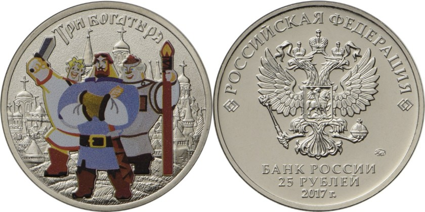 Russia 2017 25 Rubles Three Heroes (special edition) UNC