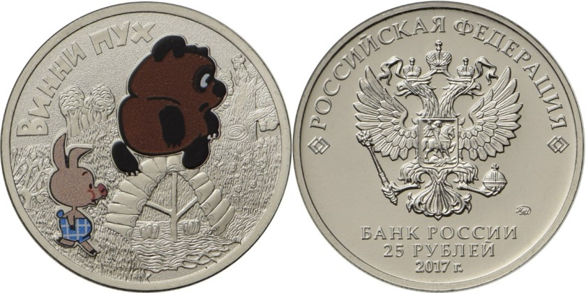 Russia 2017 25 Rubles Winnie-the-Pooh (special edition) UNC