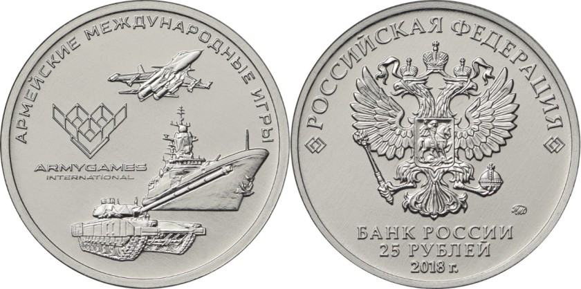 Russia 2018 25 Rubles International Army Games UNC