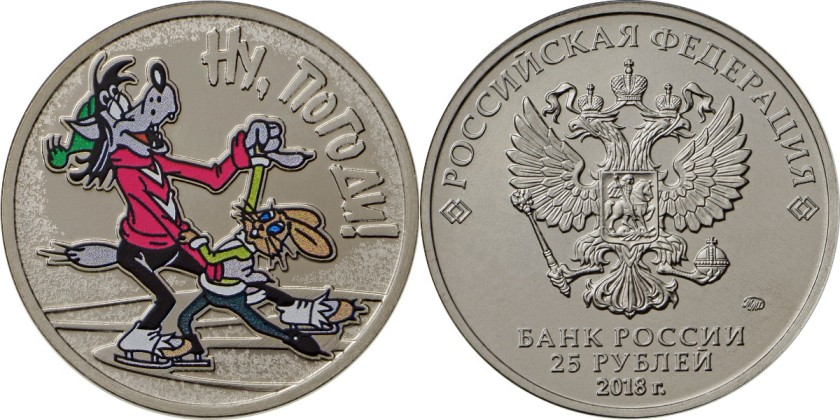Russia 2018 25 Rubles Just You Wait! (special edition) UNC