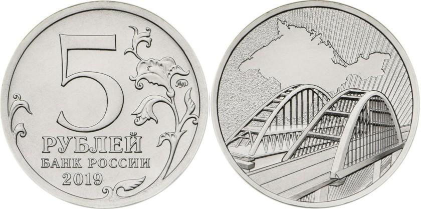 Russia 2019 5 Rubles Crimea reunion with Russia UNC