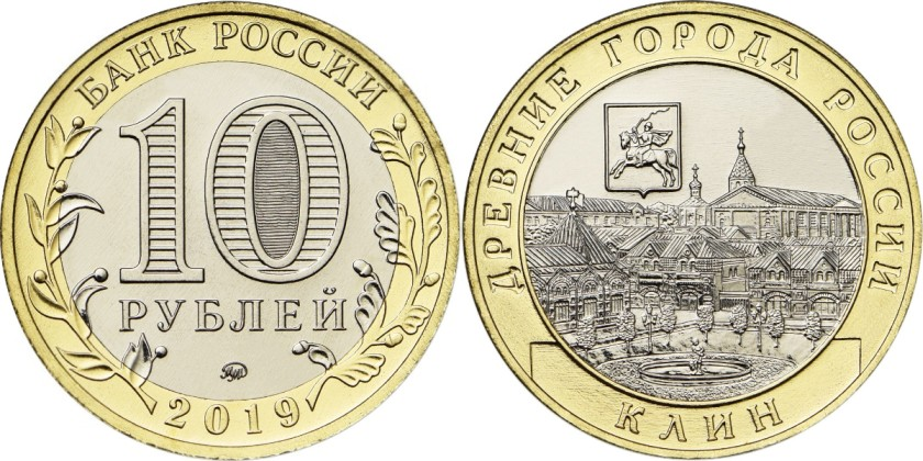 Russia 2019 10 Rubles Klin, Moscow Region UNC