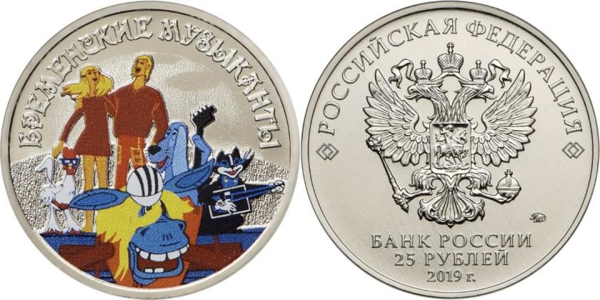 Russia 2019 25 Rubles The Bremen Town Musicians (special edition) UNC