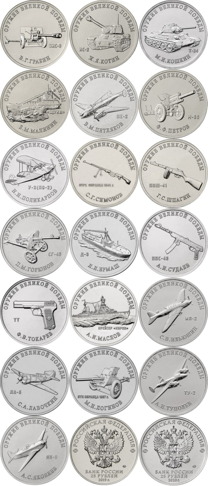 Russia 2019 - 2020 Weapons 19 coins UNC