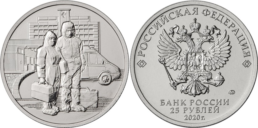 Russia 2020 25 Rubles Selfless labour of health workers UNC