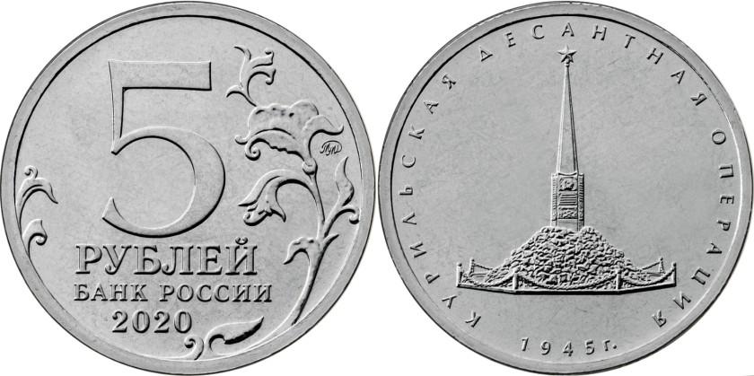 Russia 2020 5 Rubles Kuril Islands Landing Operation UNC