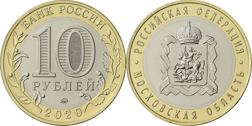 Russia 2020 10 Rubles Moscow Region UNC