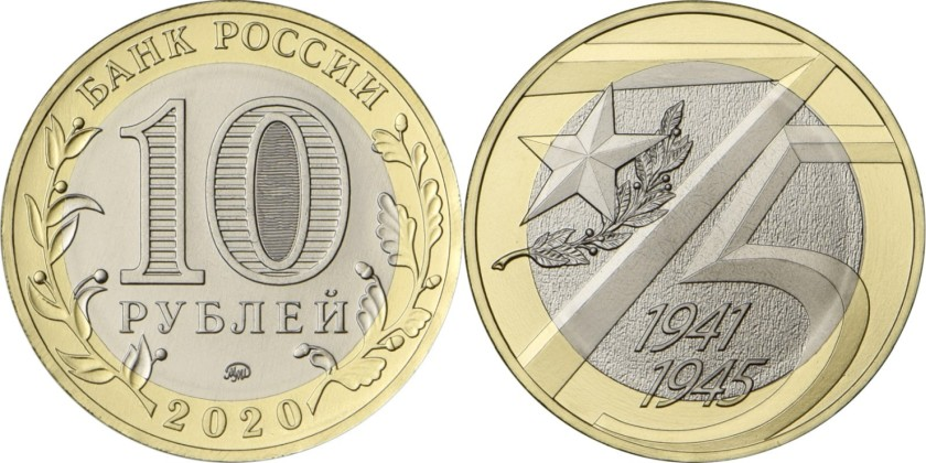 10 Rubles The 75th Anniversary of the Victory in the Great Patriotic War UNC