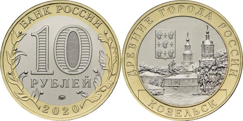 Russia 2020 10 Rubles Kozelsk UNC