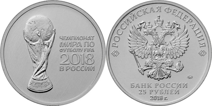 Russia 2017 25 Rubles FIFA World Cup Russia 2018 UNC