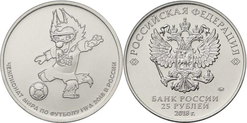 Russia 2018 25 Rubles FIFA World Cup Russia 2018 UNC