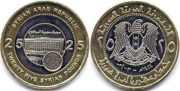 Syria 2003 KM# 131 25 Syrian pounds UNC