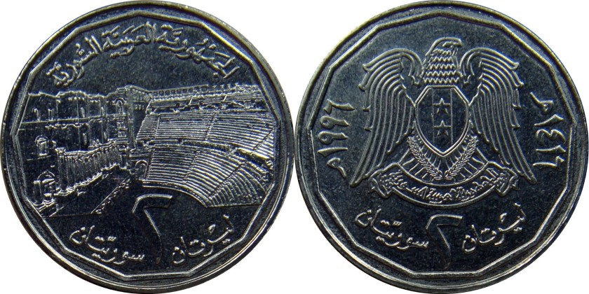 Syria 1996 KM# 125 2 Pounds UNC