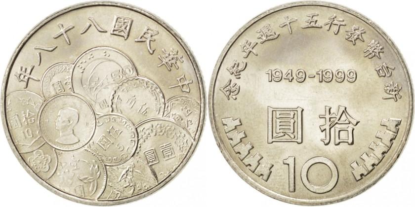 Taiwan 1999 Y# 558 10 Yuan UNC