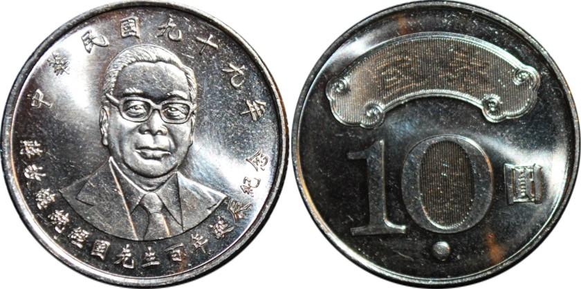 Taiwan 2010 Y# 752 10 Yuan UNC