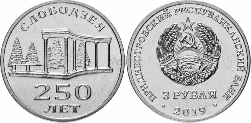 Transnistria 2019 250 Years of Slobodzey