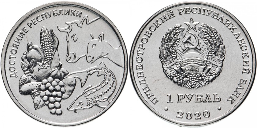 Transnistria 2020 Property of the Republic. Agriculture Nickel silver