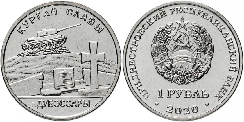 Transnistria 2020 Mound of Glory. Dubossary Nickel silver