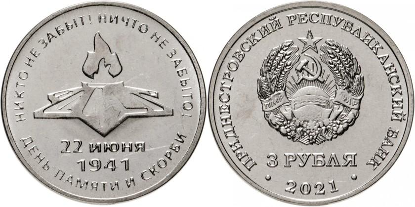 Transnistria 2021 80th Anniversary - Great Patriotic War