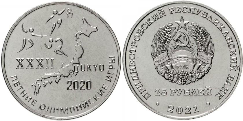 Transnistria 2021 Summer Olympics Tokyo 2020 25 Roubles UNC