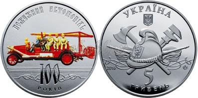One Hundred Years since the Introduction of the Ukrainian Fire Engine