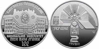 Ivan Ohienko Kamianets-Podilskyi National University