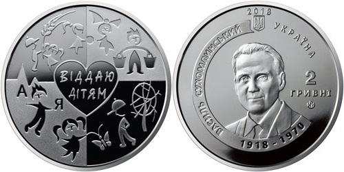 I Give my Heart to the Children (the centenary of Vasyl Sukhomlynsky's birth)