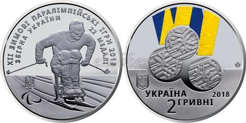 Ukraine 2018 The 12th Winter Paralympic Games