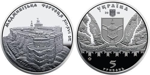 Ukraine 2018 Medzhybizh castle fortress Nickel silver