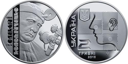 Ukraine 2018 Oleksiy Kolomiychenko Nickel silver