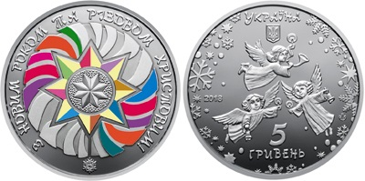 Ukraine 2018 New Year holidays Nickel silver