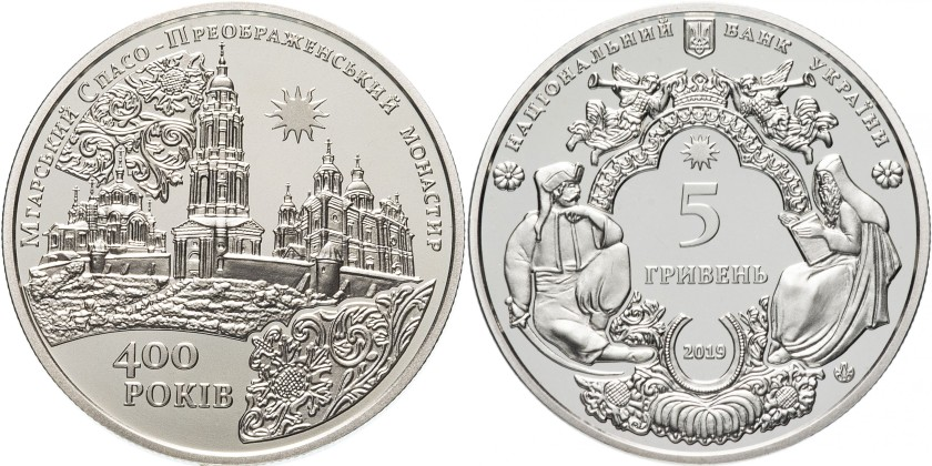 Ukraine 2019 Savior-Transfiguration Mhar Monastery Nickel silver