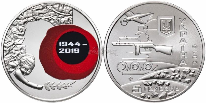 Ukraine 2019 The 75th Anniversary of Ukraine's Liberation