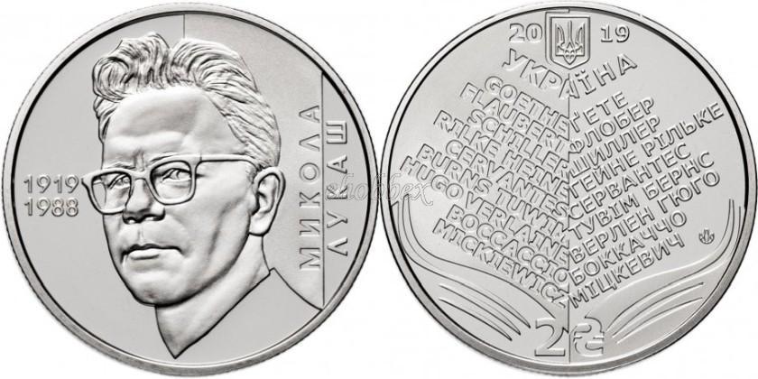 Ukraine 2019 Mykola Lukash
