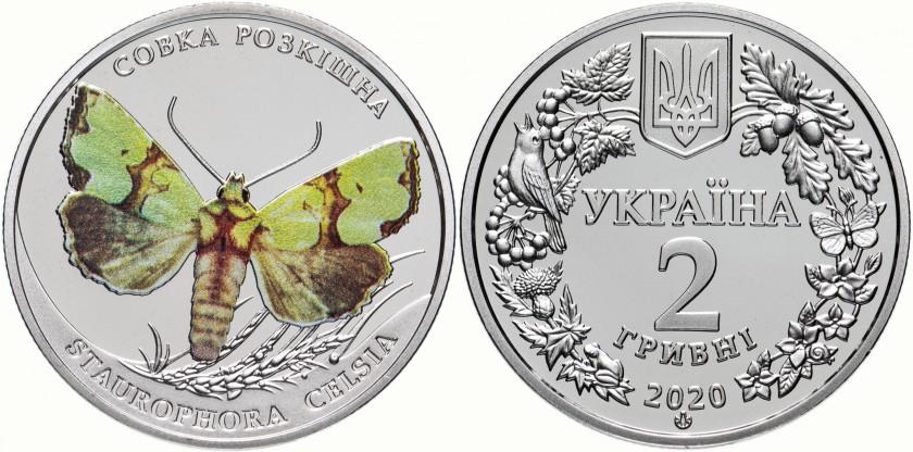 Ukraine 2020 The Malachite Moth Nickel silver