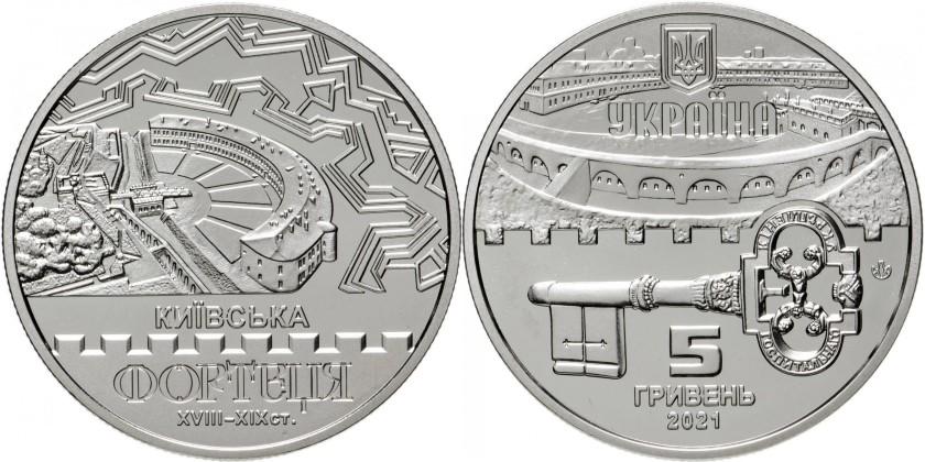 Ukraine 2021 Kyiv Fortress